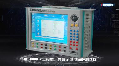 MF3000B光数字继电保护测试仪