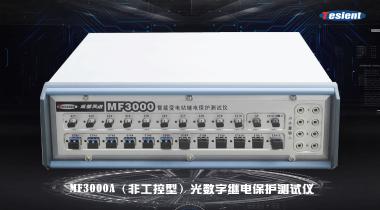 MF3000A光数字继电保护测试仪