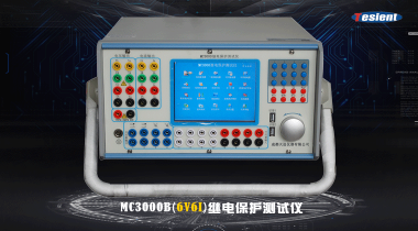 MC3000B 继电保护测试仪