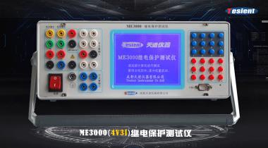 ME3000 继电保护测试仪