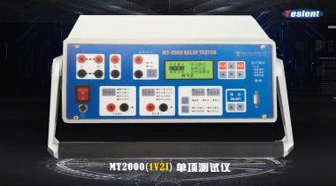 MT2000 继电保护测试仪