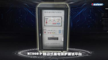 MC3000-P移动式继保测试台