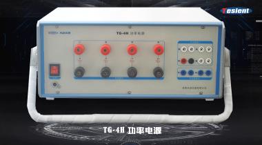 TG-4H功率电源