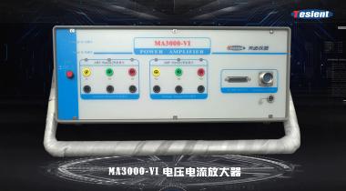 MA3000-VI电压电流放大器
