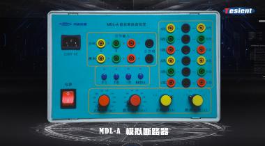 MDL-A模拟断路器