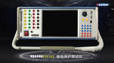 MK6990继电保护测试仪