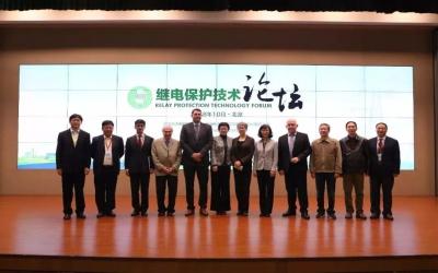 2018年继电保护技术论坛在中国电科院成功召开