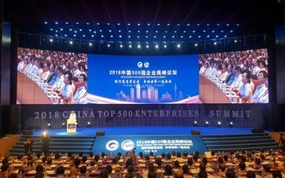 2018中国企业500强榜单发布 四川13家企业上榜