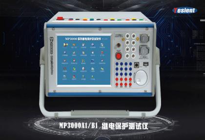 MP3000 A1/B1 继电保护测试仪