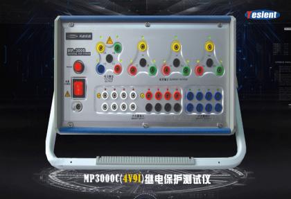MP3000C 继电保护测试仪