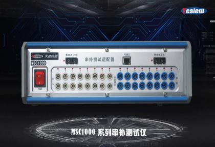 MSC1000系列串补测试仪