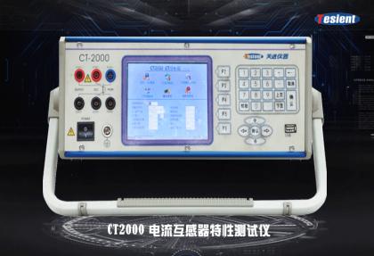 CT2000电流互感器特性测试仪