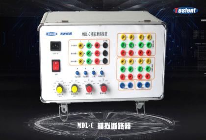 MDL-C模拟断路器