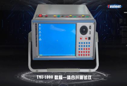 TMU-1000数模一体合并单元测试仪