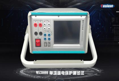 MS3000单项继电保护测试仪