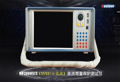 MP3000A1X直流增量保护测试仪