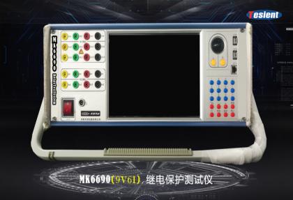MK6690继电保护测试仪